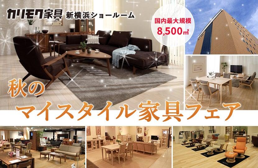 カリモク家具 秋のマイスタイル家具フェアin新横浜