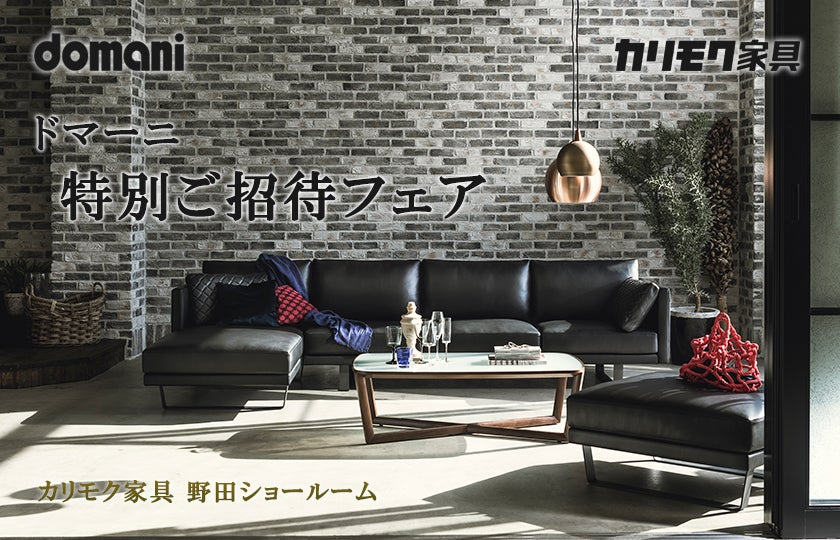 カリモク家具 ドマーニ特別ご招待フェアin野田