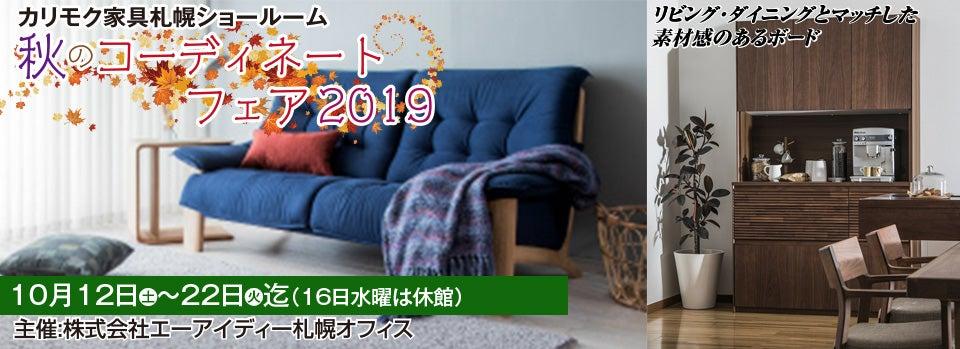 カリモク家具札幌ショールーム秋のコーディネートフェア2019