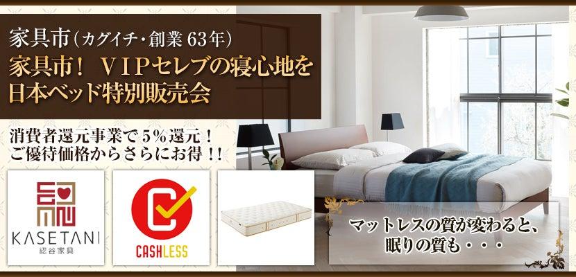 家具市! VIPセレブの寝心地を 日本ベッド特別販売会