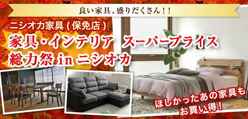 家具・インテリア    スーパープライス  総力祭inニシオカ