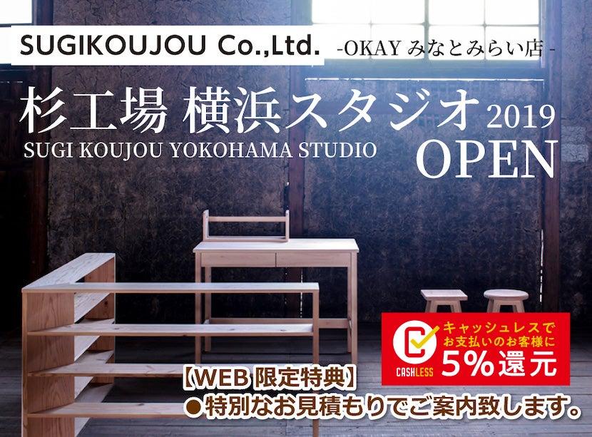 【杉工場】横浜スタジオ 2019年オープン