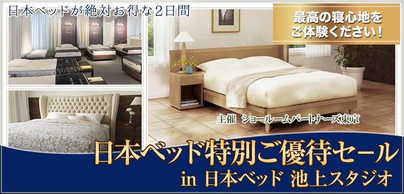 日本ベッド特別ご優待セ-ルIN日本ベッド池上本社スタジオ