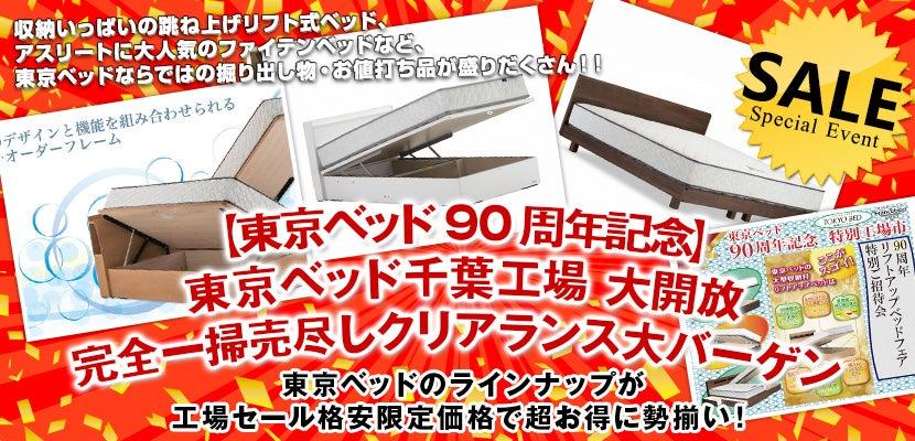 【東京ベッド90周年記念】東京ベッド千葉工場大開放 完全一掃売尽しクリアランス大バーゲン