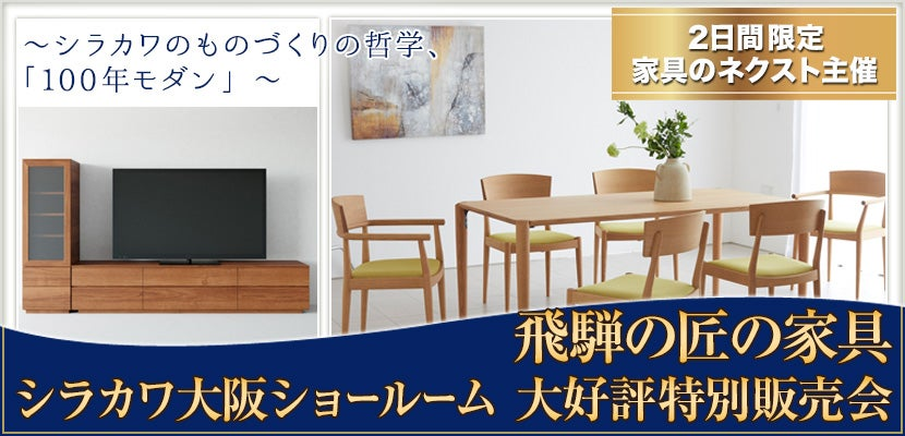 飛騨の匠の家具シラカワ大阪ショールーム 大好評特別販売会