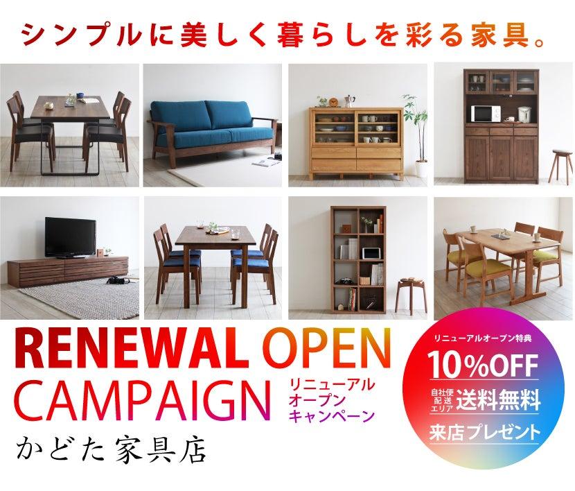 かどた家具店リニューアルオープンキャンペーン