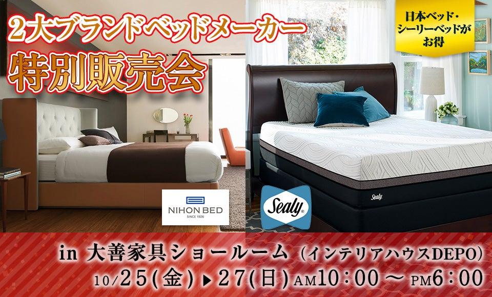 2大ブランドベッドメーカー特別販売会  ~日本ベッド・シーリーベッドが特にお得~
