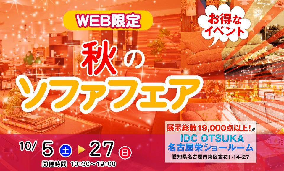 IDC OTSUKA 名古屋栄ショールーム 「秋のソファフェア」
