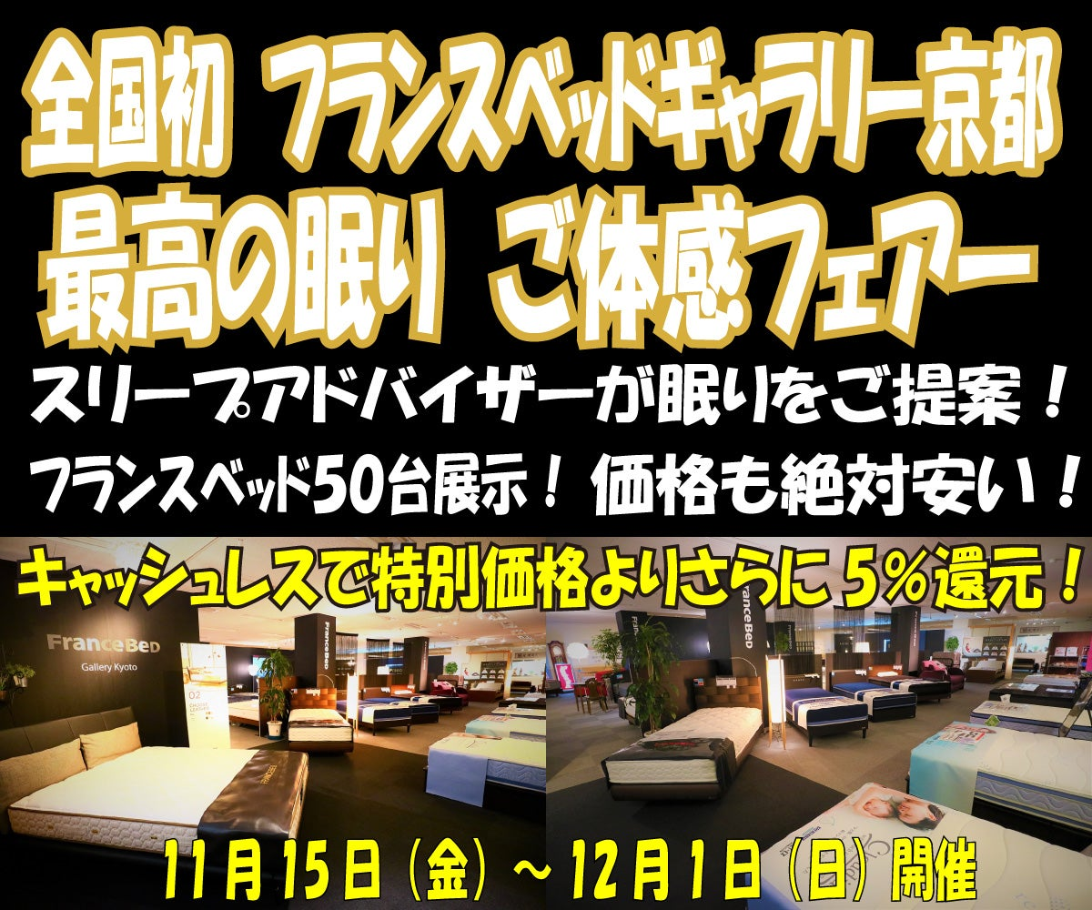 フランスベッド ギャラリー京都 最高の眠り ご体感フェアー!