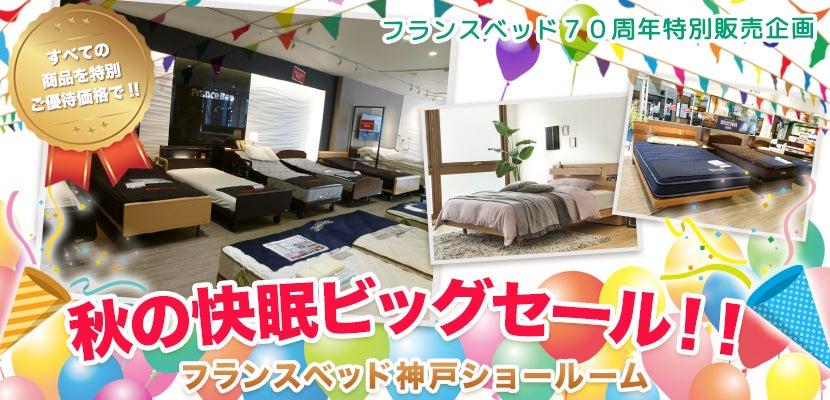 フランスベッド神戸ショールーム 秋の快眠ビッグセール!!