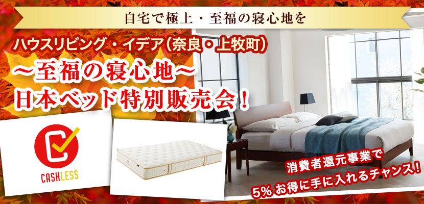~至福の寝心地~  日本ベッド特別販売会!
