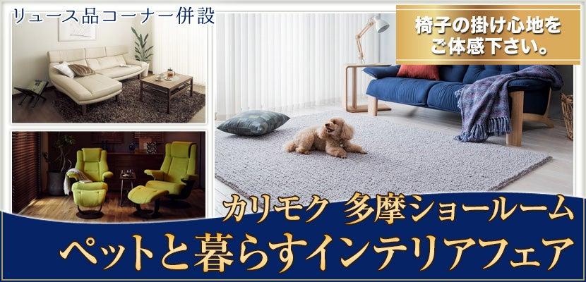 多摩ショールーム「ペットと暮らすインテリアフェア」