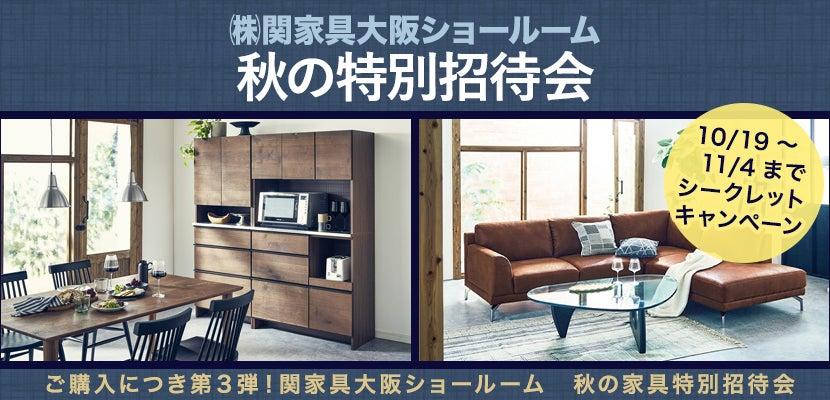 関家具大阪ショールーム秋の特別招待会