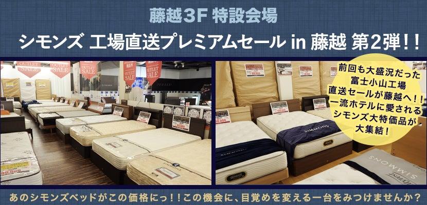 シモンズ 工場直送プレミアムセールin藤越 第2弾!!
