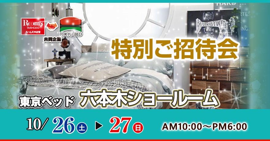 ルームズ大正堂 東京ベッド六本木ショールーム特別ご招待会