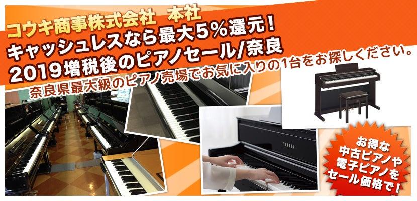 キャッシュレスなら最大5%還元!2019増税後のピアノセール/奈良
