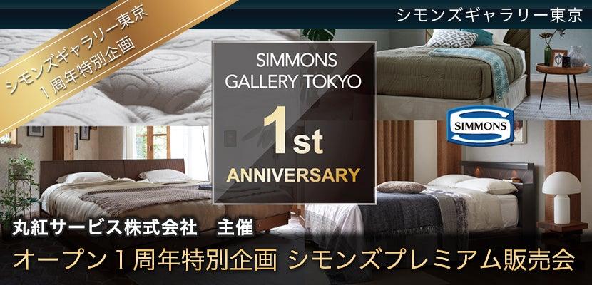 シモンズギャラリー東京オープン1周年特別企画  シモンズプレミアム販売会