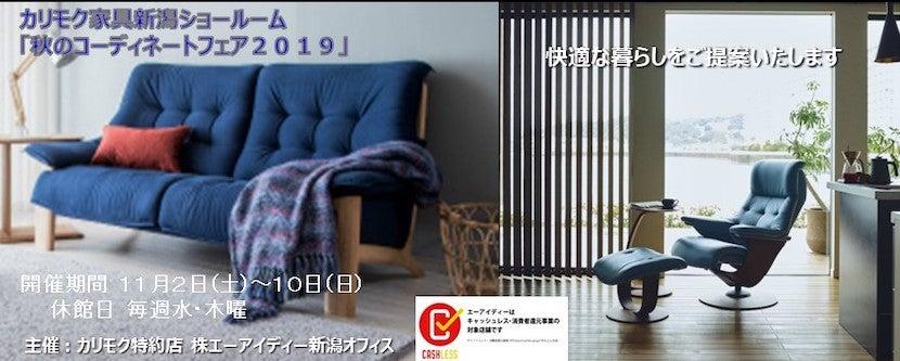 カリモク家具新潟ショールーム秋のコーディネートフェア
