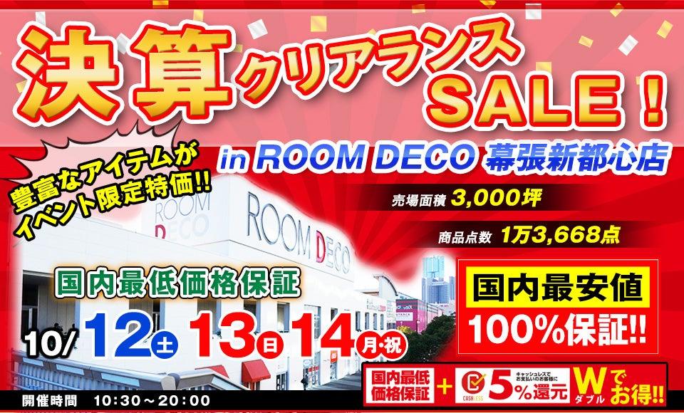 決算クリアランスセール in ROOM DECO 幕張新都心店