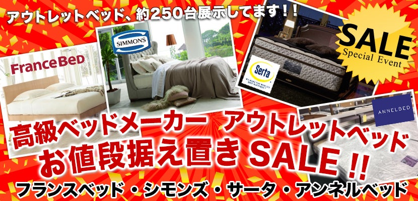 高級ベッドメーカー  アウトレットベッド  お値段据え置きSALE!!