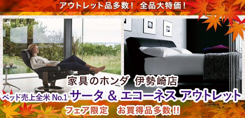 ベッド売上全米No.1   サータ & エコーネス アウトレット    in 家具のホンダ 伊勢崎店