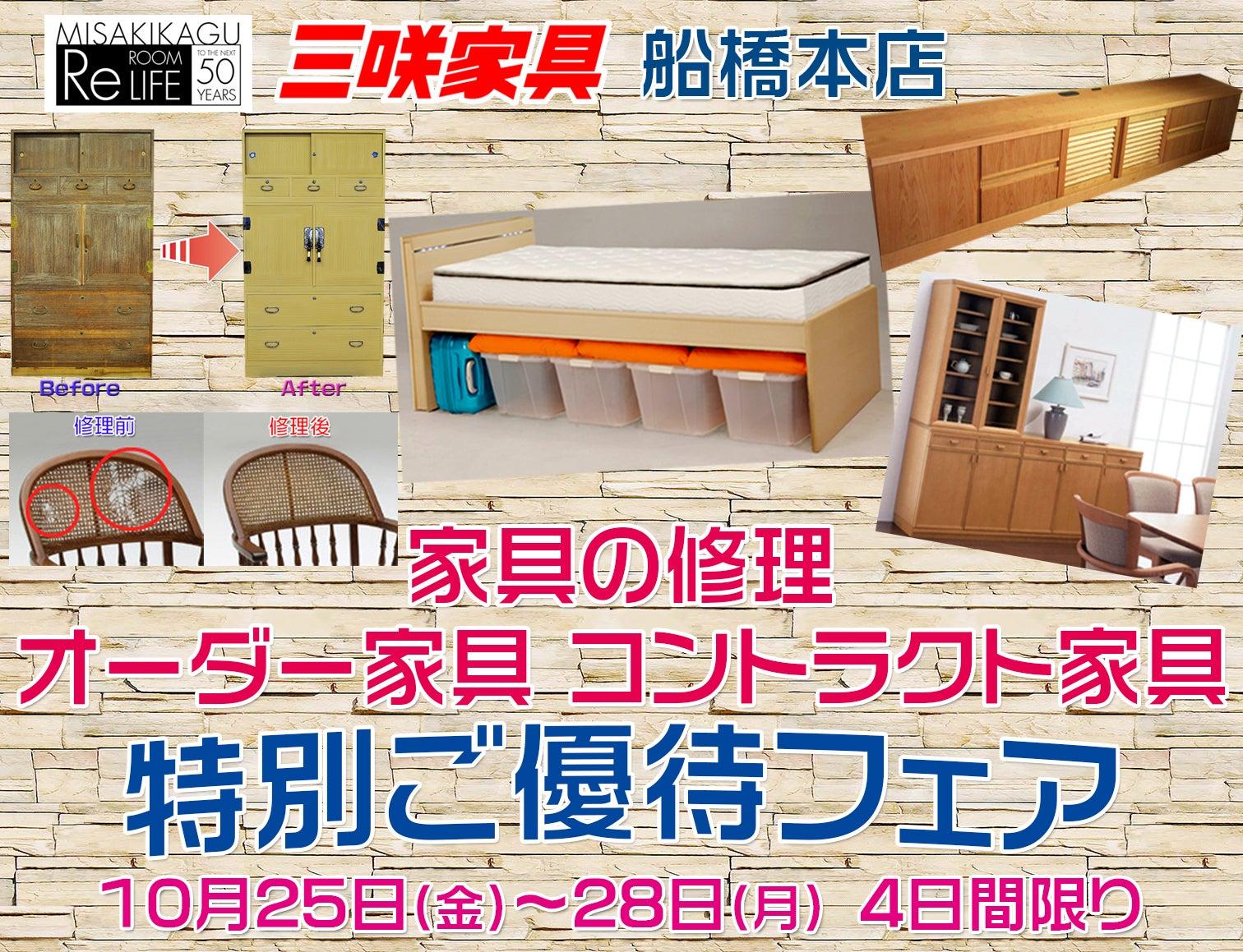 「家具の修理・オーダー家具・コントラクト家具」特別ご優待フェア