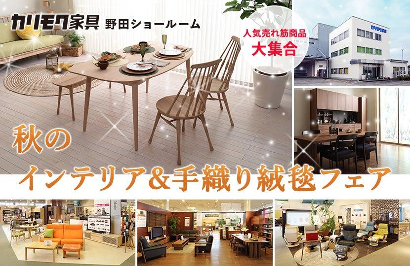 カリモク家具 秋のインテリア&手織り絨毯フェアin野田