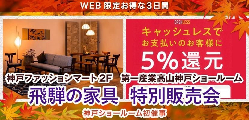 飛騨の家具 第一産業高山神戸ショールーム特別販売会