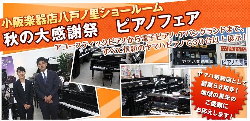 秋の大感謝祭 ピアノフェア