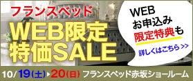 消費増税前最後のチャンス!横浜 家具・インテリア ビッグバーゲン