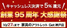 家具のアウトレットGet神戸 創業95周年大感謝祭