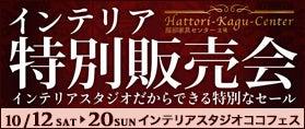 服部家具センター主催 「インテリア特別販売会」in インテリアスタジオ ココフェス