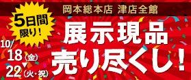 シルクロード絨毯品評販売会 於:徳川園