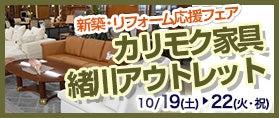 カリモク家具緒川アウトレット新築・リフォーム応援フェア