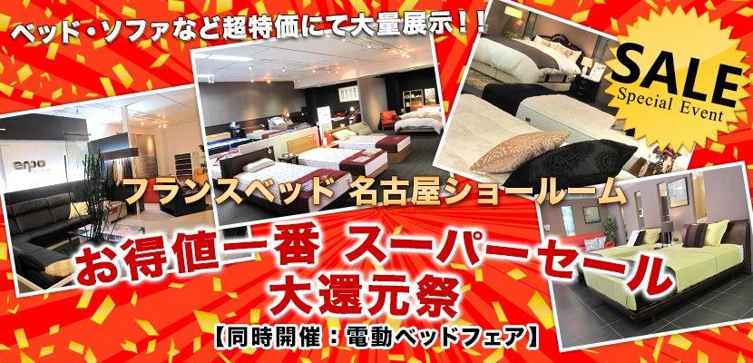 フランスベッド名古屋ショールーム  お得値一番スーパーセール・大還元祭【同時開催:電動ベッドフェア】