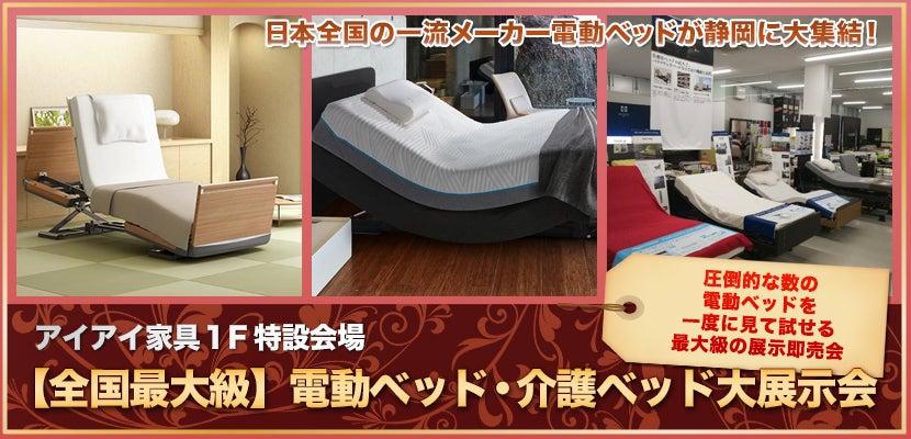【全国最大級】電動ベッド・介護ベッド大展示会