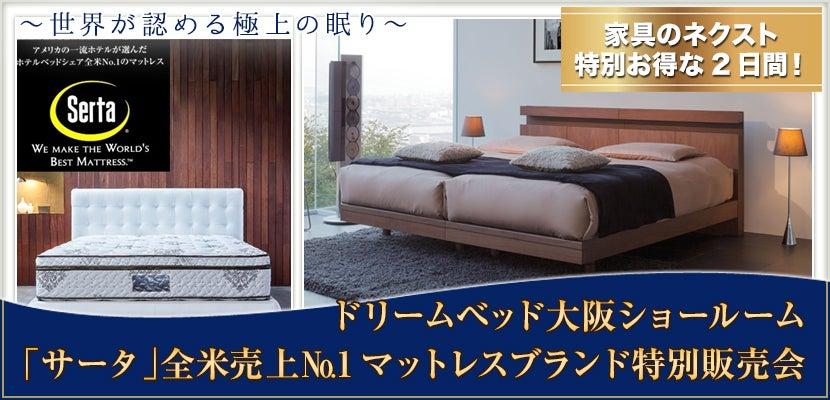 「サータ」全米売上№1マットレスブランド特別販売会