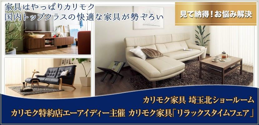 カリモク特約店エーアイディー主催 カリモク家具「リラックスタイムフェア」