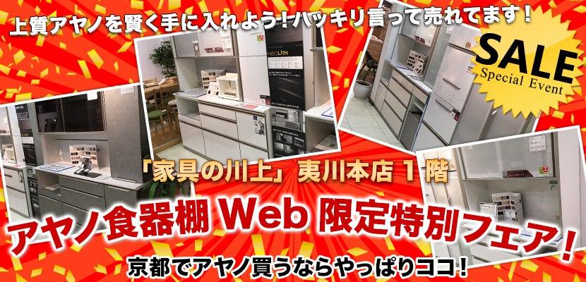 アヤノ食器棚Web限定特別フェア!