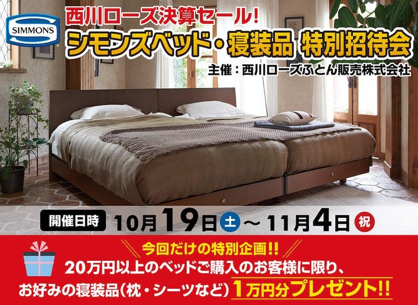 シモンズベッド・寝装品特別招待会
