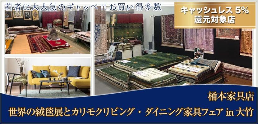 世界の絨毯展とカリモクリビング・ダイニング家具フェアin大竹