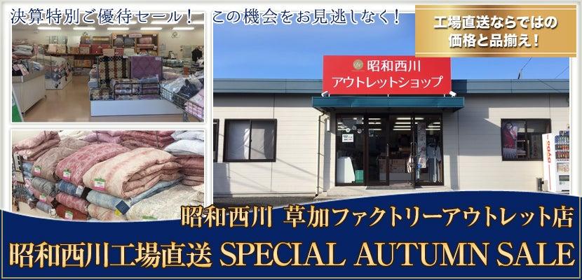 昭和西川工場直送 SPECIAL AUTUMN SALE in草加ファクトリーアウトレット店
