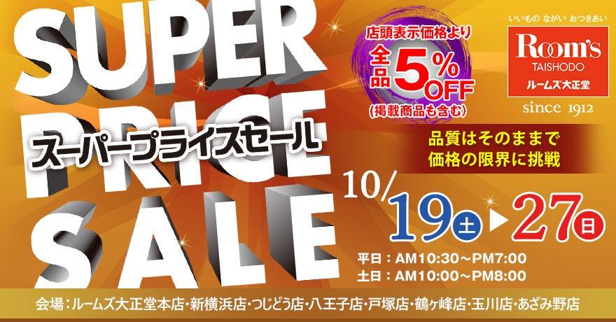 ルームズ大正堂  SUPER PRICE SALE