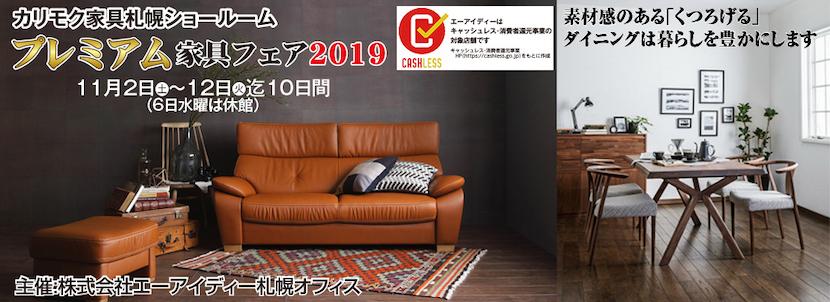 カリモク家具札幌ショールーム プレミアム家具フェア2019