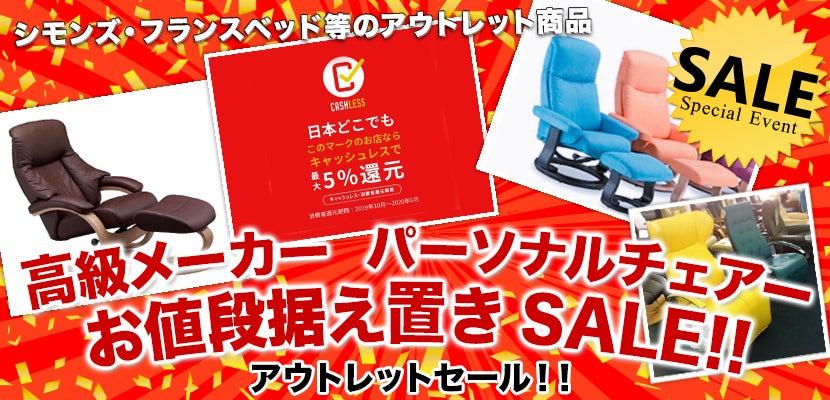 高級メーカー   パーソナルチェアー お値段据え置きSALE!!