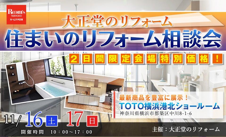 大正堂のリフォーム 住まいのリフォーム相談会inTOTO横浜港北ショールーム