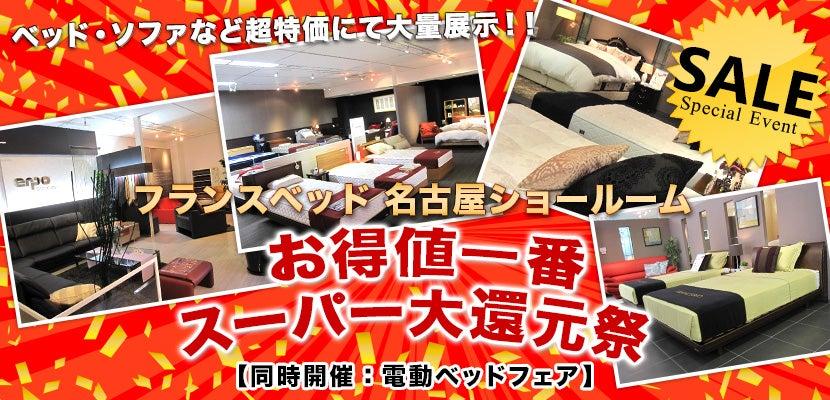 フランスベッド名古屋ショールーム  お得値一番・スーパー大還元祭【同時開催:電動ベッドフェア】