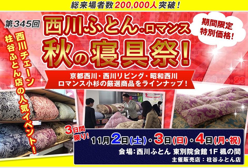 西川ふとん・ロマンス 秋の寝具祭 in 名古屋