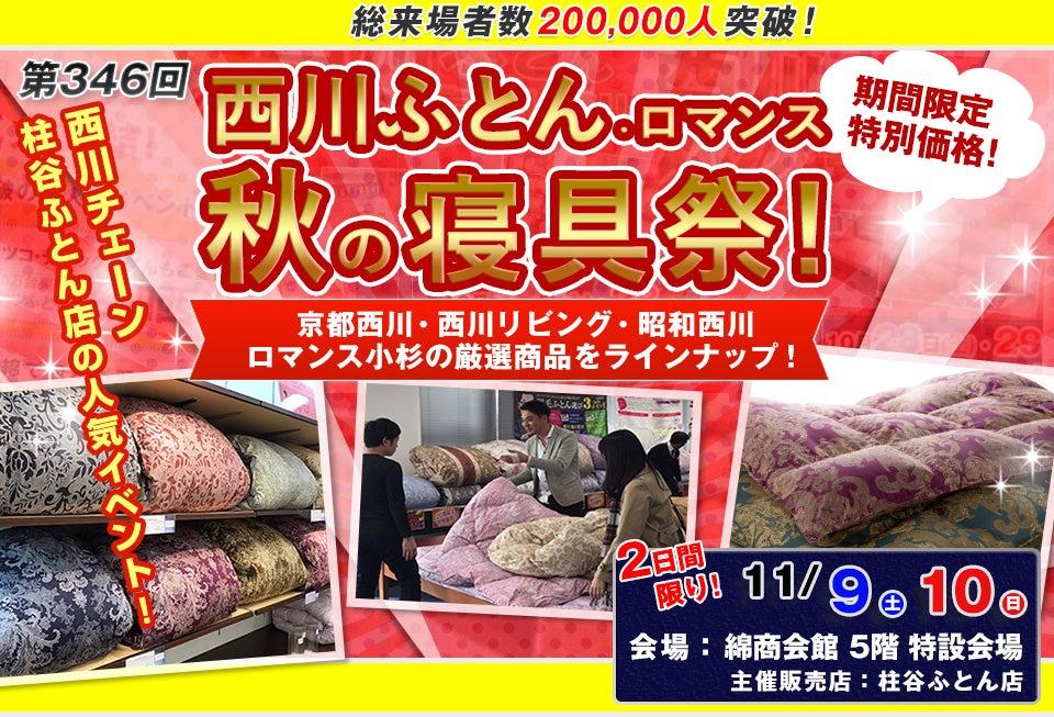 西川ふとん 秋の寝具祭 IN東京