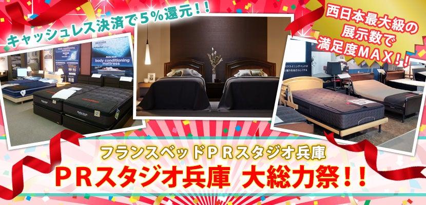 PRスタジオ兵庫  大総力祭!!